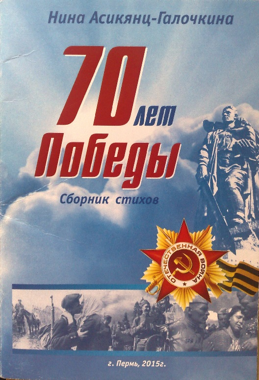 Обложка книжки Н. Асикянц-Галочкиной